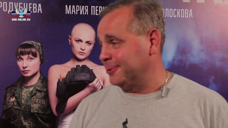 Владислав Платухин о премьере фильме Ополченочка