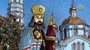 Мульткалендарь. 18 августа 2018. Священномученик Симон (Шлеев), Уфимский, епископ