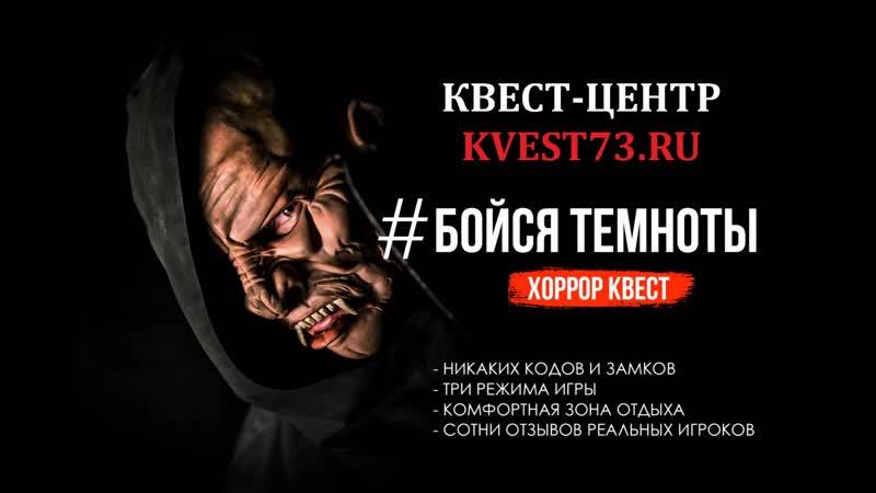 Самый страшный квест в Ульяновске отзывы игроков в реальности игры перфоманс с актерами франшиза сценарий Квестов Бойся Темноты