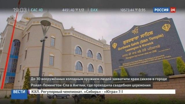 Новости на «Россия 24» • Месть сикхов: британская община пыталась отстоять невесту мечами