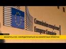 Официальный визит делегации группы дружбы Франция Беларусь продолжается в Минске