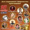 Dom-Narodnogo-Tvorchestva G-Borovichi