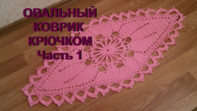 Овальный коврик крючком Часть crochet 1
