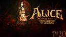 Alice: Madness Returns P20 ЗАГАДОЧНЫЕ ЗАГАДКИ