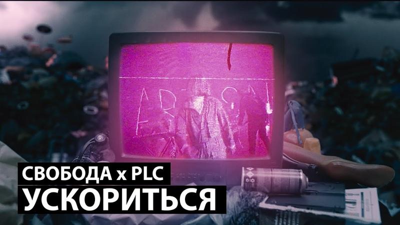 Максим Свобода PLC Ускориться