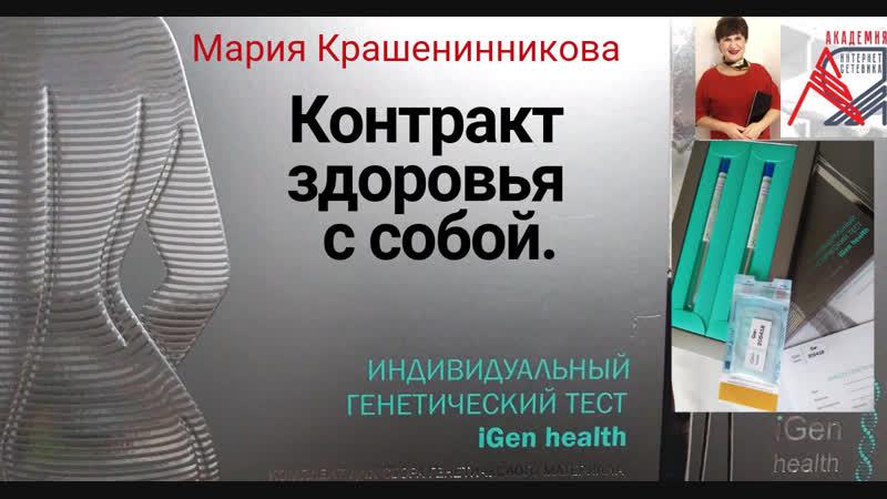 3 -Знакомство. Академия интернет сетевика Генетический тест.. Новосибирск