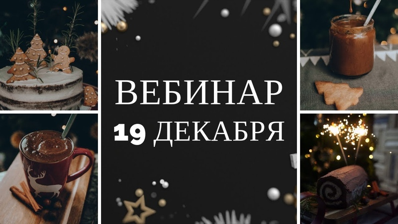 Вебинар №1, Школы BasilArugula, 19 декабря