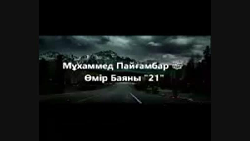 Пайғамбарымыздың СҒС өмір баяны 21ші дәрісі\Ұстаз Ерлан Ақатаев...