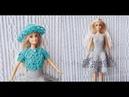 Комплект для куклы Барби крючком. Часть 3. Платье Set for Barbie crochet doll. Part 3. Dress