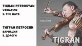 09 TIGRAN PETROSYAN - THE WAYS ТИГРАН ПЕТРОСЯН - ДОРОГИ