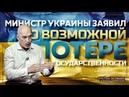Министр Украины заявил о возможной потере государственности Руслан Осташко