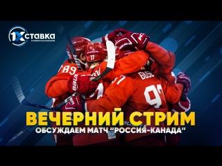 ВЕЧЕРНИЙ СТРИМ   Россия - Канада   1xСтавка