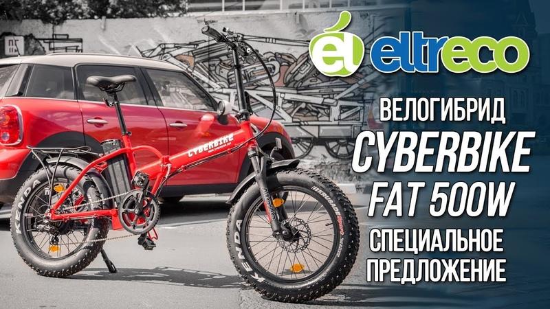 Новинка! Электровелосипед Cyberbike Fat 500W по лучшей цене!