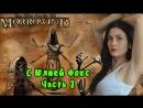 Morrowind Часть 2 Вспомнить все С Юлией Фокс