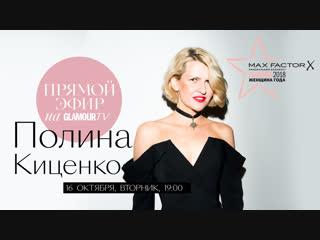 Полина Киценко в прямом эфире журнала Glamour