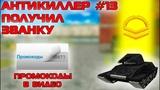 ТАНКИ ОНЛАЙН - АНТИКИЛЛЕР #13 ПОЛУЧИЛ НОВОЕ ЗВАНИЕ ПРОМОКОДЫ В ВИДЕО