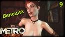 Темные воды Венеции ☢ Metro 2034: Last light 9