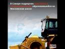 Движение на Московском шоссе затруднено из за ремонта дороги