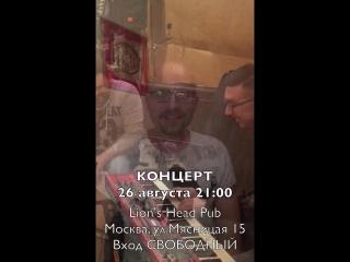 Концерт Стаса Видяева. Lions head Pub