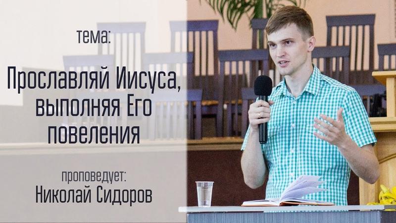 Николай Сидоров 15.07.18 Прославляй Иисуса, выполняя Его повеления