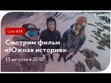 Смотрим фильм Южная история    Туту.ру Live #34
