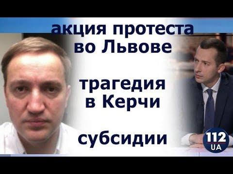 Андрей Болюбаш и Александр Солонтай на 112, 19.10.2018