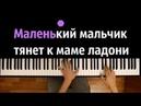 Северный ветер Мама ● караоке PIANO KARAOKE ● ᴴᴰ НОТЫ MIDI