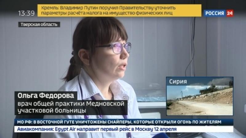 Новости на «Россия 24» • В Тверской области открыли еще один фельдшерско-акушерский пункт
