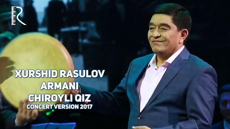 Xurshid Rasulov Armani Chiroyli qiz Хуршид Расулов Армани Чиройли киз concert version 2017