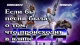 Филипп Киркоров и Николай Басков - Ibiza Если бы песня была о том что происходит в клипе