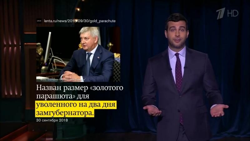 Иван Ургант спел про 23 оклада вице-губернатора Воронежской области.