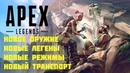 НОВОЕ ОРУЖИЕ ХАВОК В APEX LEGENDS | НОВЫЕ ЛЕГЕНЫ | НОВЫЕ РЕЖИМЫ