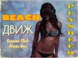 BEACH ДВИЖ --- Russian Club House Mix ( от PLANBEERa )