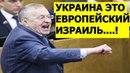 Жириновский призвал Россию порвать связи с Украиной 18.05.2018