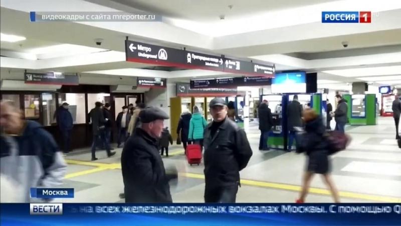 Вести-Москва • На столичных вокзалах появились электронные жалобные книги