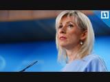Брифинг официального представителя МИД России Марии Захаровой