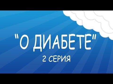 Создатель фильма То самое о диабете, Эльдаре Джарахове и жизни диабетика