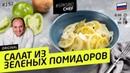 САЛАТ ИЗ ЗЕЛЕНЫХ ПОМИДОРОВ 157 ORIGINAL к стенке рецепт Ильи Лазерсона