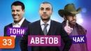 Григорий Аветов о Тони Роббинсе, Чаке Норрисе и будущем Synergy Global Forum