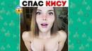 Новые Инстаграм Вайны 2018 \ Роман Каграманов, Рахим Абрамов, Ида Галич