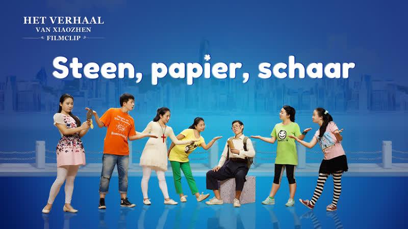 Musical Drama 'Het verhaal van Xiaozhen' (1) - Steen, papier, schaar Videoclip