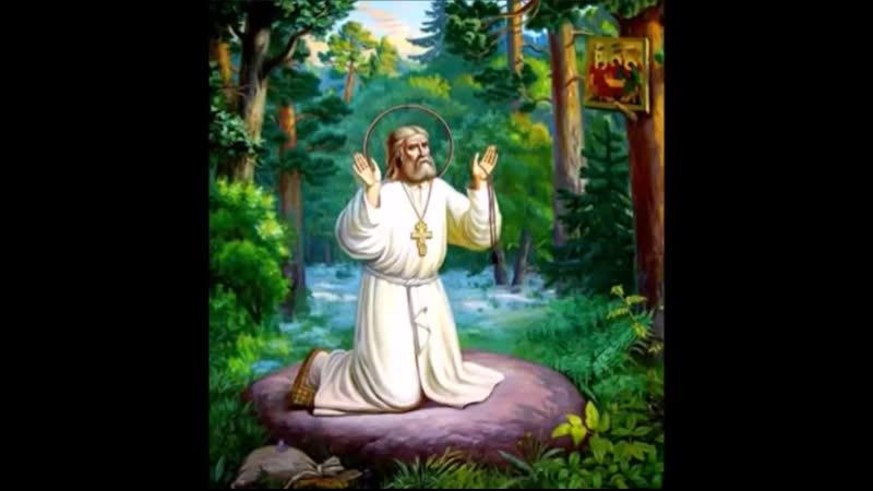 ☦ Преподобный Серафим Саровский - Наставления мирянам и инокам(4)