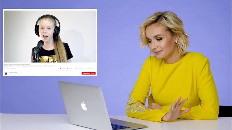 Полина Гагарина слушает каверы на свои песни Слезы мешают говорить!