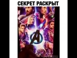 Секрет Мстителей Раскрыт