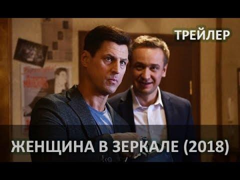 ЖЕНЩИНА В ЗЕРКАЛЕ (2018) трейлер фильма