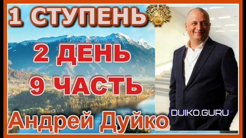 Первая ступень 2 день 9 часть Андрей Дуйко видео бесплатно 2015 Эзотерическая школа Кайлас