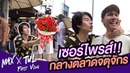 Max X Tul First VLOG | EP.7 Valentine's Day จัดสักดอก! (ENG SUB)