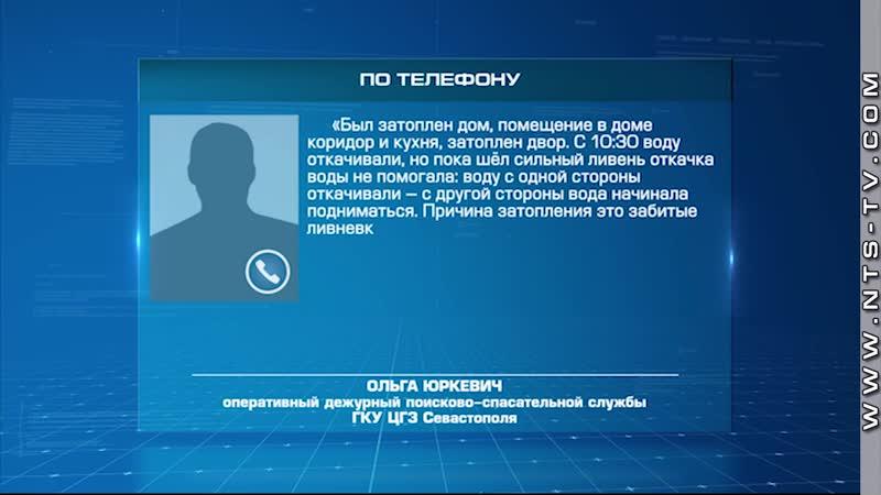 Спасатели Центра гражданской защиты ликвидируют последствия непогоды в Севастополе