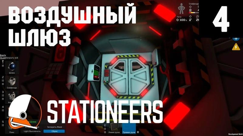 Stationeers - прохождение. Устанавливаем воздушный шлюз, первая комната с кислородом и 1я смерть 4