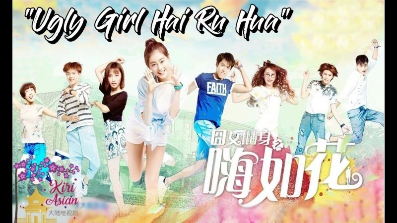 UGLY GIRL HAI RU HUA 12